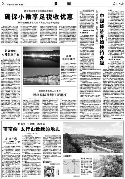 连云港市常驻人口_天津市常驻人口
