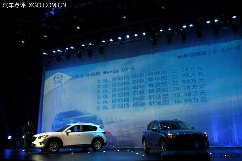 长安马自达cx-5价格公布现场高清图片