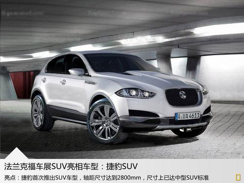 捷豹SUV-九月将集中亮相 盘点16款全新SUV高清图片