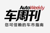 车周刊 - 您可信赖的车市指南