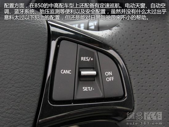 一汽奔腾新款B50   配置方面,在B50的中高配车型上还配备有定速巡航、电动天窗、自动空调、蓝牙系统、胎压监测等便利以及安全配置,虽然并没有什么太过出乎意料太过以下犯上的配置,但还是能对日常驾驶带来不小的帮助。