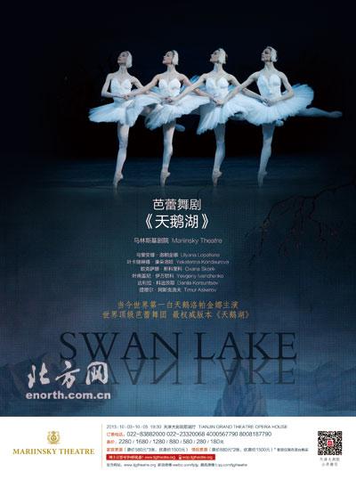 高端演出再现津城 俄罗斯芭蕾舞剧国庆假期上演