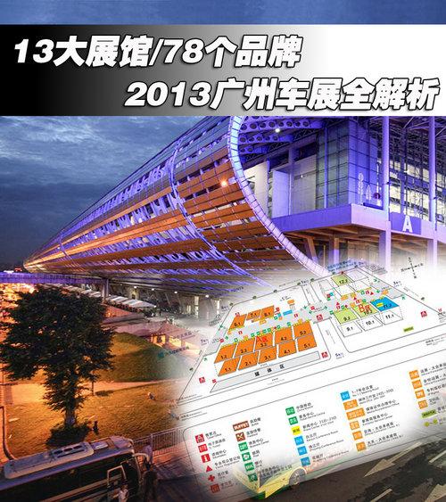 2013广州车展全解析 13大展馆 78个品牌高清图片