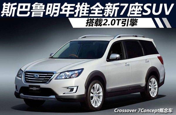 斯巴鲁明年推全新7座SUV 搭载2.0T引擎