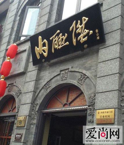 北京/内联升