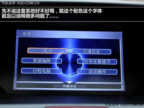 制导航系统的按钮经过汉化,对于英文不好的朋友来说非常方便 高清图片