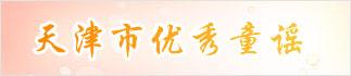天津市优秀童谣