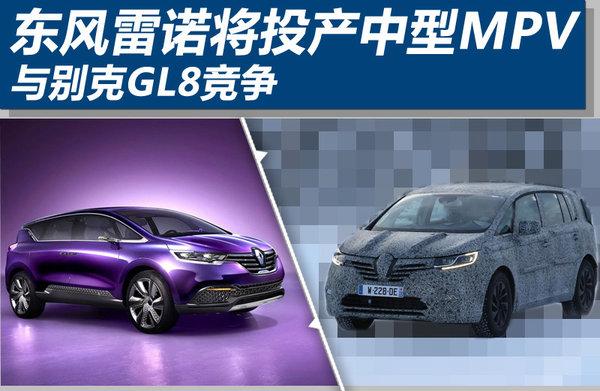 东风雷诺将投产中型MPV 与别克GL8竞争高清图片