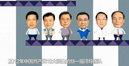 中国领导人卡通形象引热议 领导班子好萌