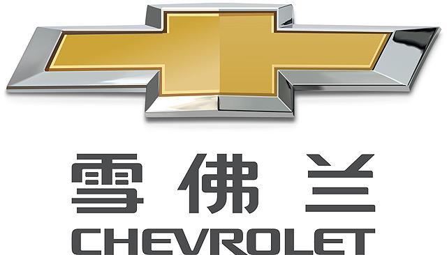 全新的雪佛兰logo高清图片