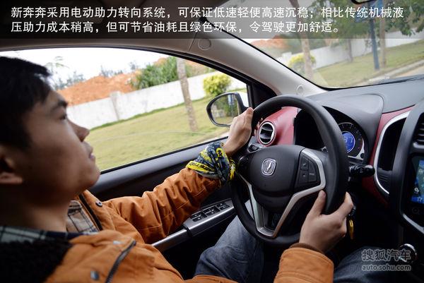 奔奔采用了长安汽车全新一代bluecore1.4l vvt系列发动机,具高清图片