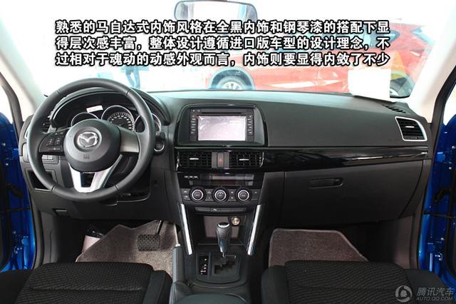 长安马自达cx-5高清图片