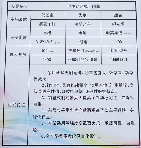 唐骏王子纯电动车新品上市 售4.68万元高清图片