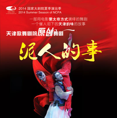 津味芭蕾舞剧《泥人的事》五一登陆国家大剧院