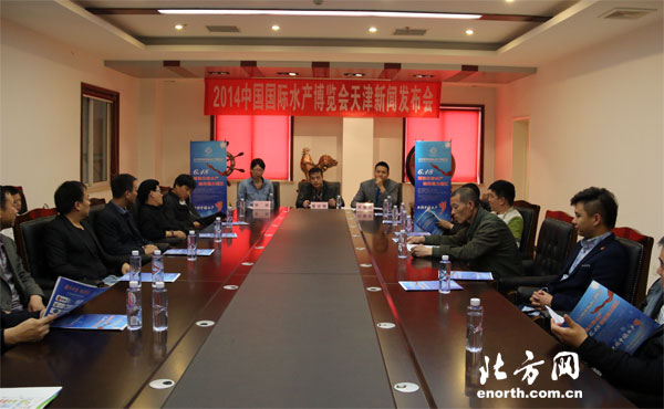 中国国际水产博览会组委会来津举办推介会