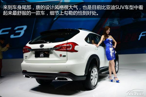 北京车展静态体验 比亚迪新双模suv 唐 汽车 新高清图片