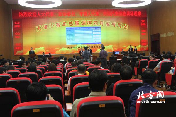 天津北方网讯:   4月28日下午2点30分,天津市小客车总量调高清图片