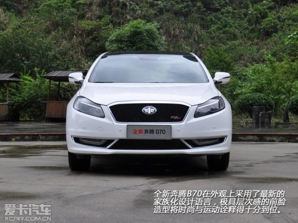 奔腾b70车身线条动感优雅,扁平低矮的车头有效减小了车辆的迎高清图片