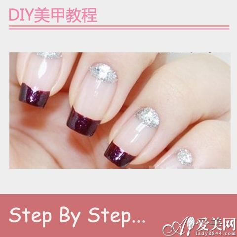 步骤二:用银色的珠光指甲油,画出的同样弧度,填满指甲的底端,如图
