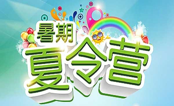 天津乐高聚乐湾机器人俱乐部 2014年夏令营活动