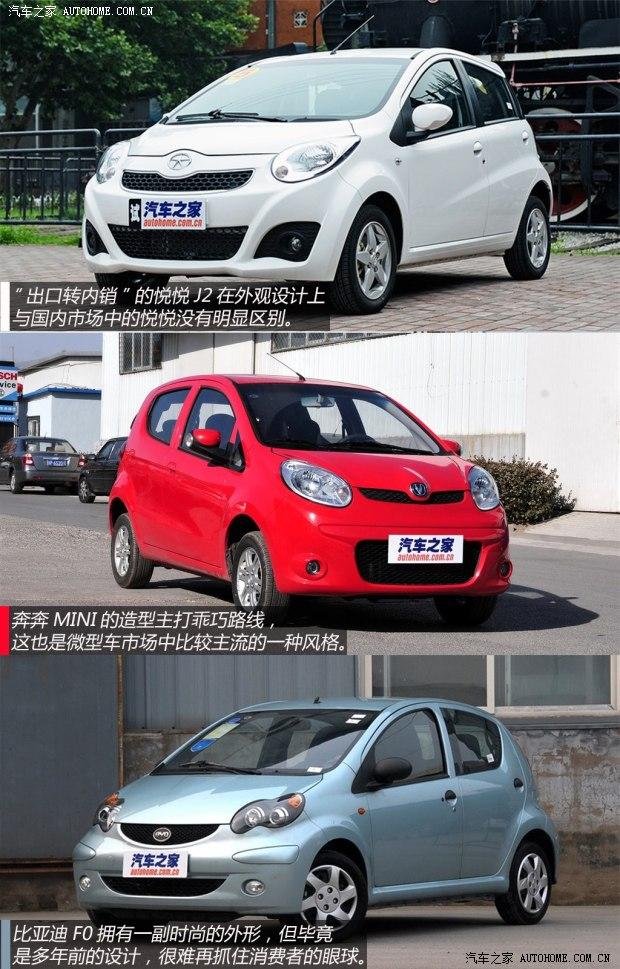 江淮汽车 悦悦 2014款 j2 1.0l 豪华型高清图片