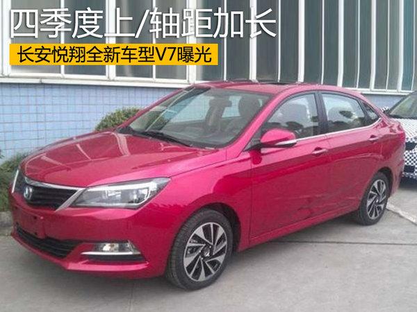 长安悦翔全新车型V7 四季度上 轴距加长高清图片