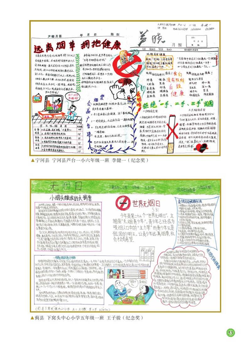 天津市小学生烟草烟雾危害手抄报优秀作品集-未成年