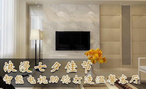 浪漫七夕佳节 智能电视助你打造温馨客厅