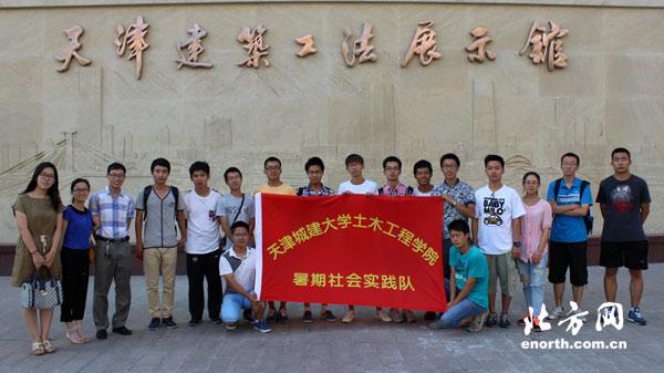 天津城建大学 探访绿色建筑 助力美丽天津