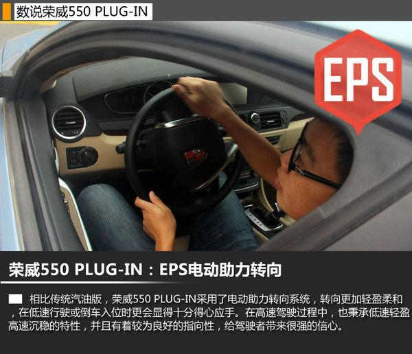 荣威550 plugin   相比传统汽油版,荣威550 plug-in采用了电动高清图片