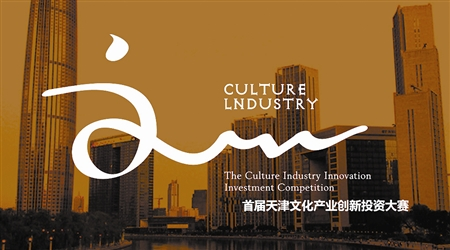 首届天津文化产业创新创业大赛反响热烈(图)