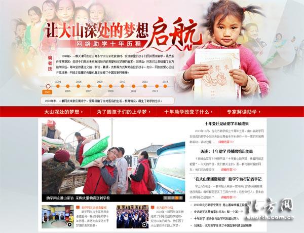 十年坚守传递正能量 北方网再获中国新闻奖