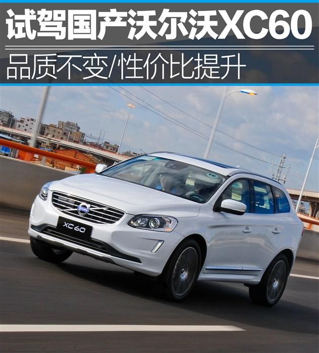 试驾国产沃尔沃XC60 品质不变 性价比提升高清图片