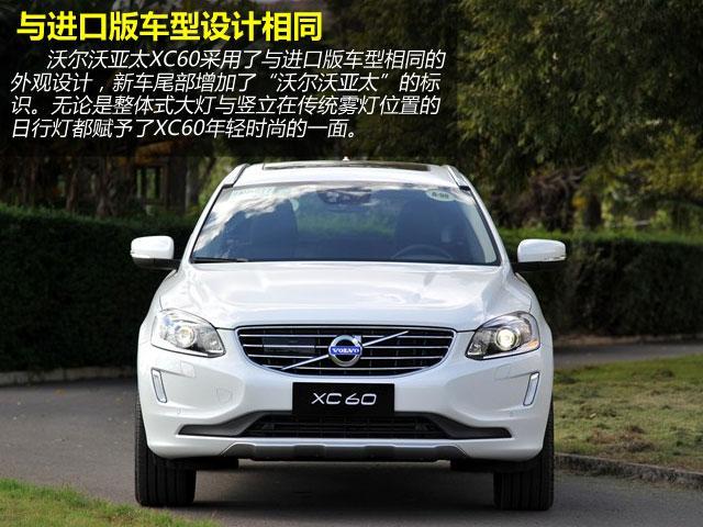 国产沃尔沃XC60购车手册 推荐T5智进版