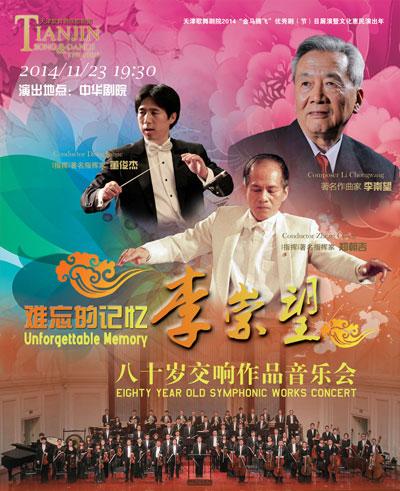 """""""难忘的记忆""""李崇望交响作品音乐会23日举行"""