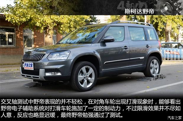 车型简介 上海大众斯柯达野帝高清图片