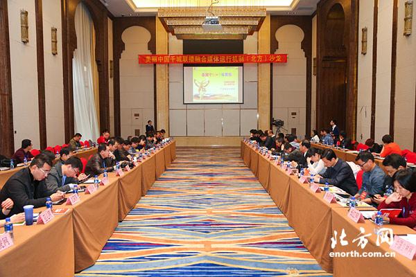 """""""美丽中国-千城联播""""融合媒体研讨会在津举行"""
