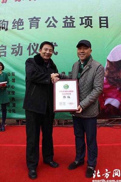 天津市保护豢养小动物协会会长周冰向国家一级演员