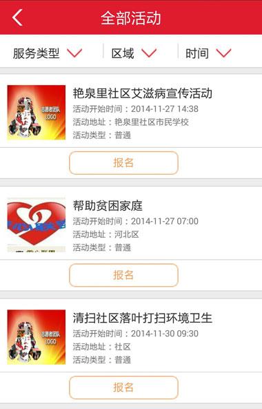 新版天津志愿者平台启用 新技术推动服务规范化