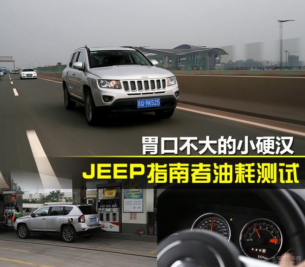 胃口不大的小硬汉 jeep指南者油耗测试高清图片
