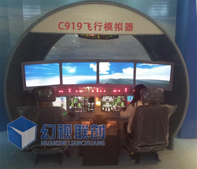 大型客机c919飞机驾驶模拟器入驻学校科技馆