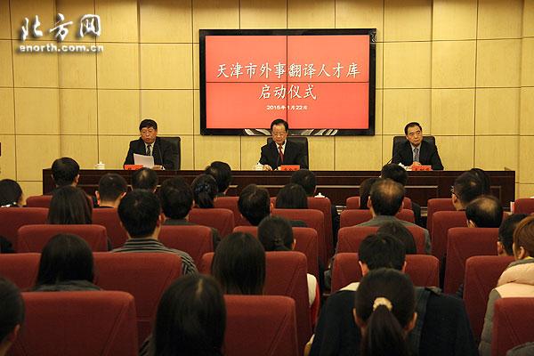 天津市外事翻译人才库启动 首批学员接受培训