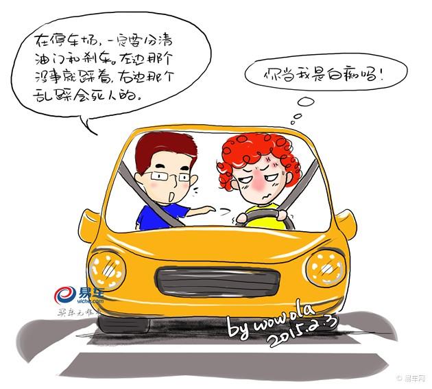 女司机成长日记 你可别在停车场里破产