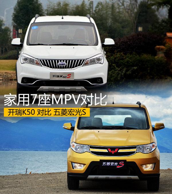 家用7座MPV较量 开瑞K50对战五菱宏光S高清图片