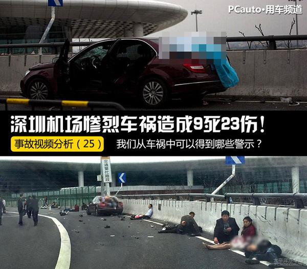 事故视频分析 深圳机场车祸惨剧警示
