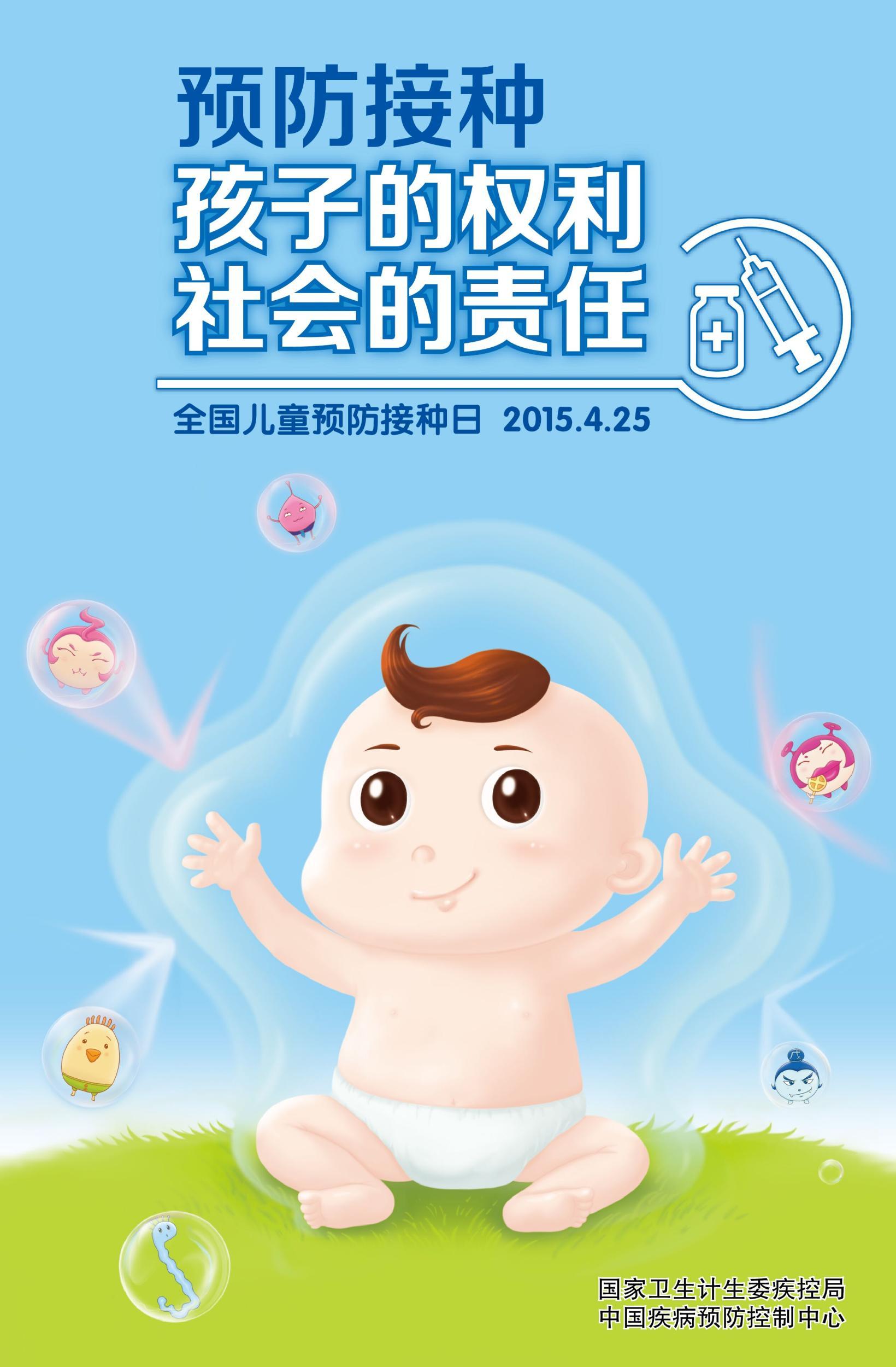 2015年全国儿童预防接种日宣传主题和海报确定