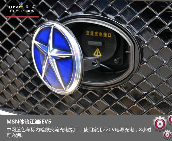 进阶之作 msn体验江淮iev5纯电动车