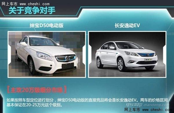 绅宝a级电动车预售20万起竞争长安逸动 汽车 高清图片