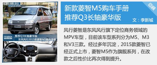 按需所取 东风风行2015款菱智m3 v3导购高清图片