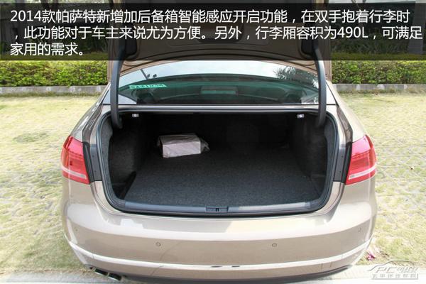 2014款帕萨特新增了后备箱智能感应开启功能,只要车主携带高清图片